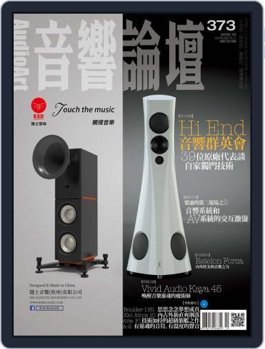 Audio Art Magazine 音響論壇 (Digital) October 1st, 2019 Issue Cover