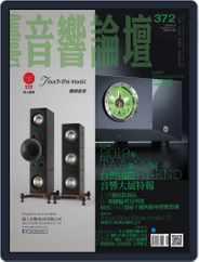 Audio Art Magazine 音響論壇 (Digital) Subscription August 29th, 2019 Issue