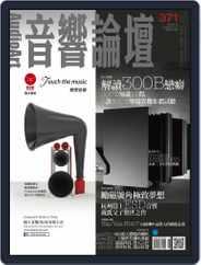 Audio Art Magazine 音響論壇 (Digital) Subscription July 30th, 2019 Issue