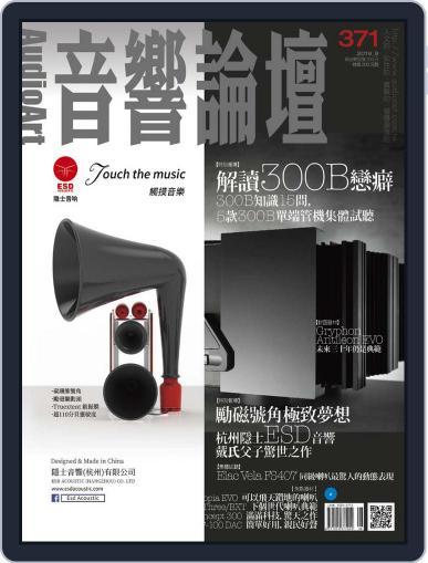 Audio Art Magazine 音響論壇 July 30th, 2019 Digital Back Issue Cover