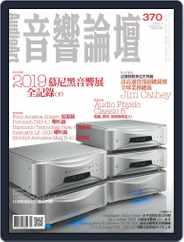 Audio Art Magazine 音響論壇 (Digital) Subscription July 2nd, 2019 Issue