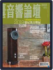 Audio Art Magazine 音響論壇 (Digital) Subscription May 29th, 2019 Issue