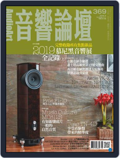 Audio Art Magazine 音響論壇 (Digital) May 29th, 2019 Issue Cover