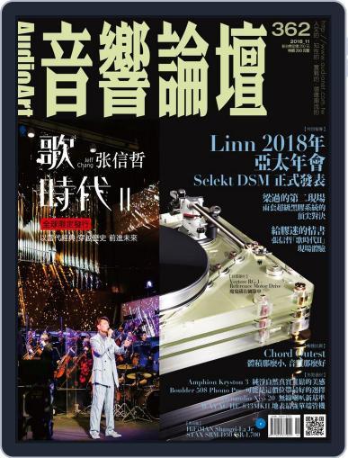 Audio Art Magazine 音響論壇 October 29th, 2018 Digital Back Issue Cover
