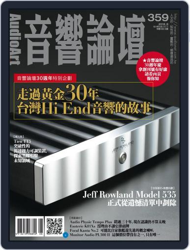 Audio Art Magazine 音響論壇 (Digital) July 30th, 2018 Issue Cover