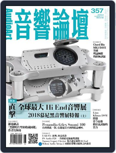 Audio Art Magazine 音響論壇 May 30th, 2018 Digital Back Issue Cover