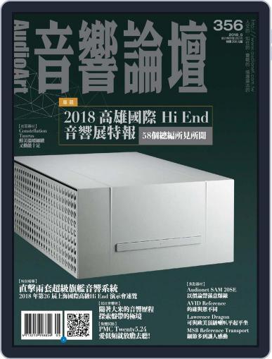 Audio Art Magazine 音響論壇 April 30th, 2018 Digital Back Issue Cover