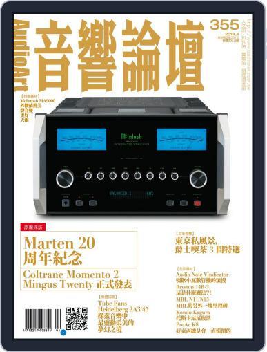 Audio Art Magazine 音響論壇 March 29th, 2018 Digital Back Issue Cover