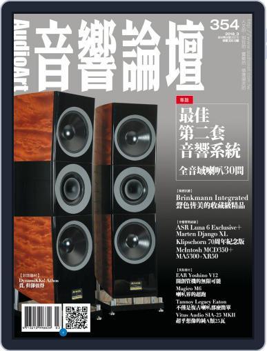 Audio Art Magazine 音響論壇 March 5th, 2018 Digital Back Issue Cover