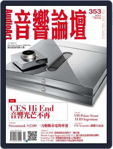 Audio Art Magazine 音響論壇 January 30th, 2018 Digital Back Issue Cover