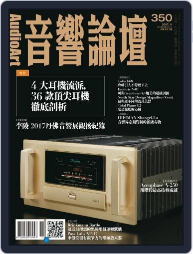 Audio Art Magazine 音響論壇 (Digital) November 1st, 2017 Issue Cover