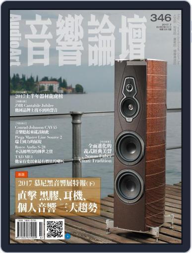 Audio Art Magazine 音響論壇 (Digital) July 13th, 2017 Issue Cover