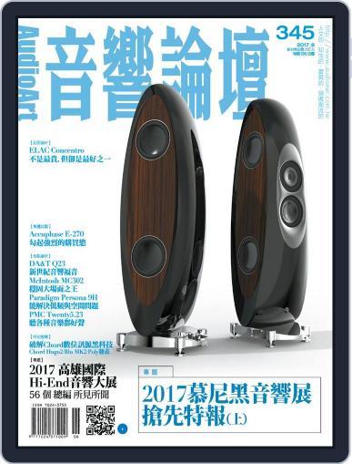 Audio Art Magazine 音響論壇 (Digital) June 8th, 2017 Issue Cover