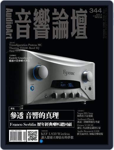Audio Art Magazine 音響論壇 (Digital) May 12th, 2017 Issue Cover