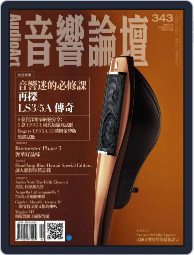 Audio Art Magazine 音響論壇 (Digital) April 23rd, 2017 Issue Cover
