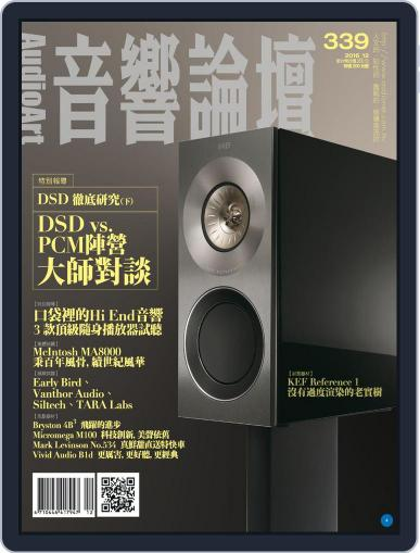 Audio Art Magazine 音響論壇 (Digital) February 5th, 2017 Issue Cover
