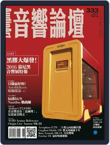 Audio Art Magazine 音響論壇 (Digital) May 27th, 2016 Issue Cover