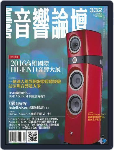 Audio Art Magazine 音響論壇 (Digital) April 28th, 2016 Issue Cover