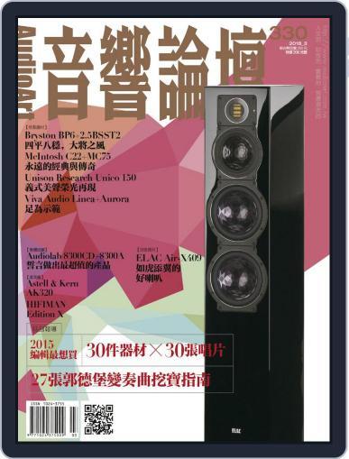 Audio Art Magazine 音響論壇 (Digital) March 1st, 2016 Issue Cover