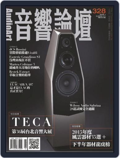 Audio Art Magazine 音響論壇 (Digital) December 29th, 2015 Issue Cover