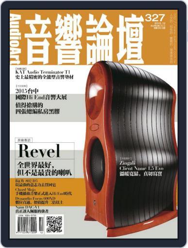 Audio Art Magazine 音響論壇 (Digital) December 1st, 2015 Issue Cover