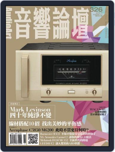 Audio Art Magazine 音響論壇 (Digital) October 27th, 2015 Issue Cover