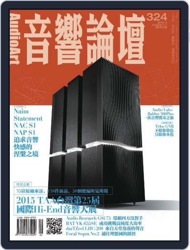 Audio Art Magazine 音響論壇 August 30th, 2015 Digital Back Issue Cover