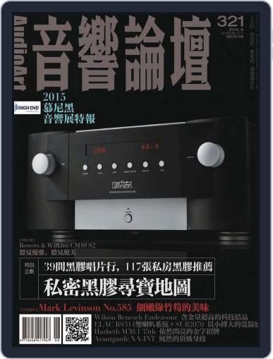 Audio Art Magazine 音響論壇 (Digital) May 28th, 2015 Issue Cover
