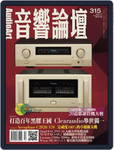 Audio Art Magazine 音響論壇 (Digital) November 26th, 2014 Issue Cover
