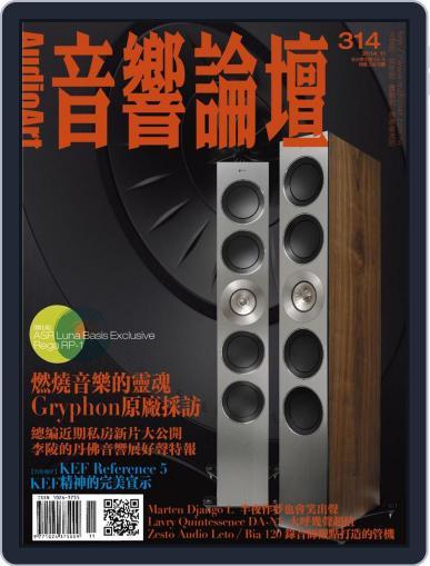 Audio Art Magazine 音響論壇 (Digital) October 31st, 2014 Issue Cover