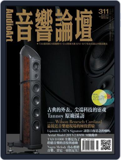 Audio Art Magazine 音響論壇 (Digital) July 28th, 2014 Issue Cover