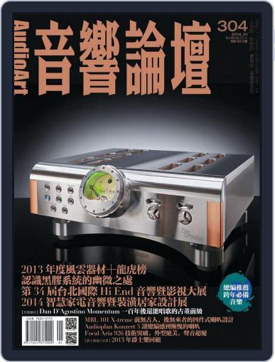 Audio Art Magazine 音響論壇 (Digital) December 30th, 2013 Issue Cover