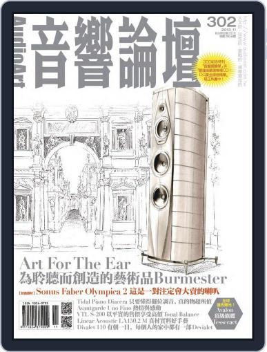Audio Art Magazine 音響論壇 (Digital) October 30th, 2013 Issue Cover