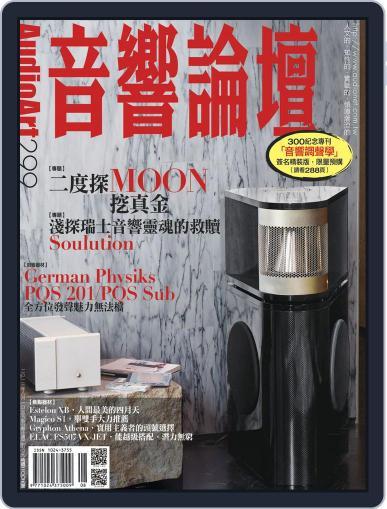 Audio Art Magazine 音響論壇 July 29th, 2013 Digital Back Issue Cover