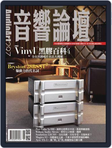 Audio Art Magazine 音響論壇 (Digital) May 30th, 2013 Issue Cover