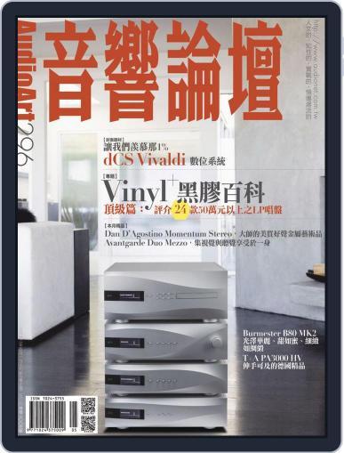 Audio Art Magazine 音響論壇 (Digital) May 3rd, 2013 Issue Cover