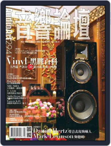 Audio Art Magazine 音響論壇 (Digital) March 1st, 2013 Issue Cover