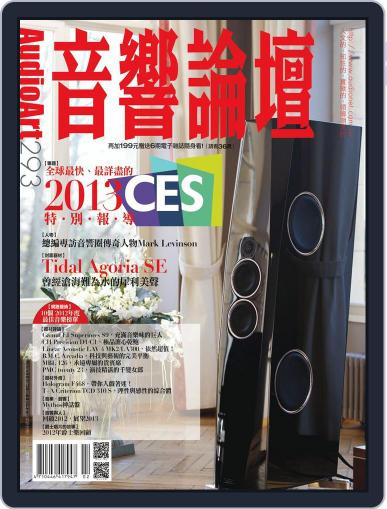 Audio Art Magazine 音響論壇 January 28th, 2013 Digital Back Issue Cover
