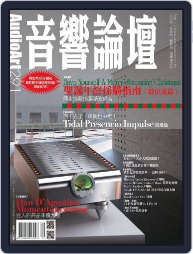 Audio Art Magazine 音響論壇 November 28th, 2012 Digital Back Issue Cover