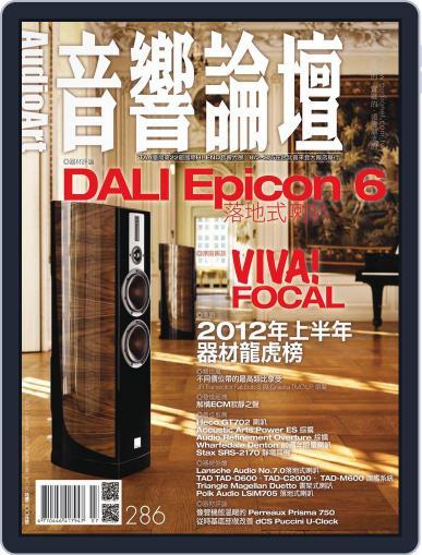 Audio Art Magazine 音響論壇 (Digital) July 5th, 2012 Issue Cover