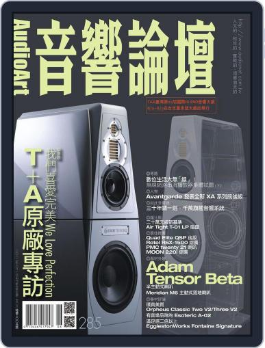 Audio Art Magazine 音響論壇 (Digital) May 31st, 2012 Issue Cover