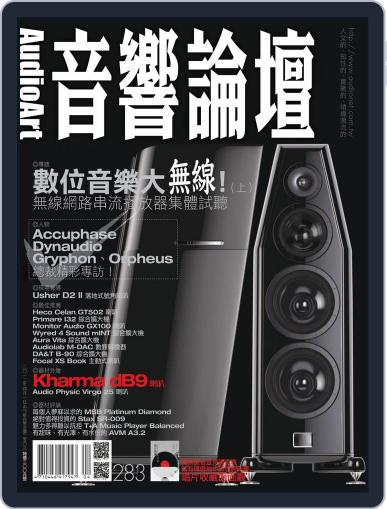 Audio Art Magazine 音響論壇 (Digital) April 5th, 2012 Issue Cover