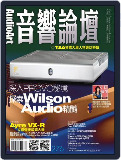 Audio Art Magazine 音響論壇 September 4th, 2011 Digital Back Issue Cover