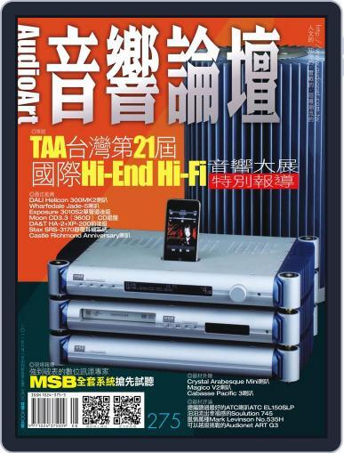 Audio Art Magazine 音響論壇 (Digital) August 5th, 2011 Issue Cover