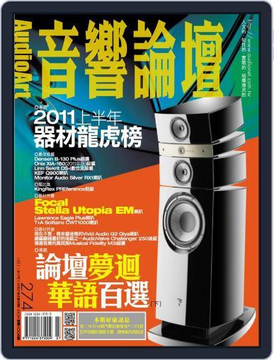 Audio Art Magazine 音響論壇 (Digital) July 4th, 2011 Issue Cover