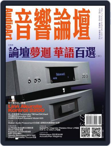 Audio Art Magazine 音響論壇 (Digital) May 31st, 2011 Issue Cover