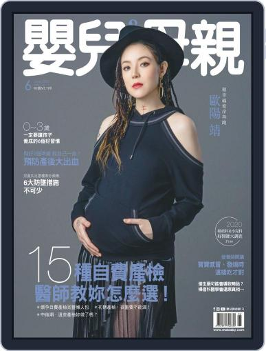 Baby & Mother 嬰兒與母親 (Digital) June 5th, 2020 Issue Cover