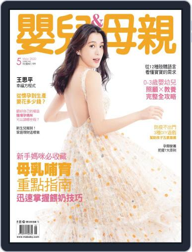 Baby & Mother 嬰兒與母親 (Digital) May 7th, 2020 Issue Cover
