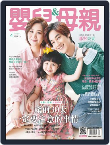 Baby & Mother 嬰兒與母親 (Digital) April 10th, 2020 Issue Cover