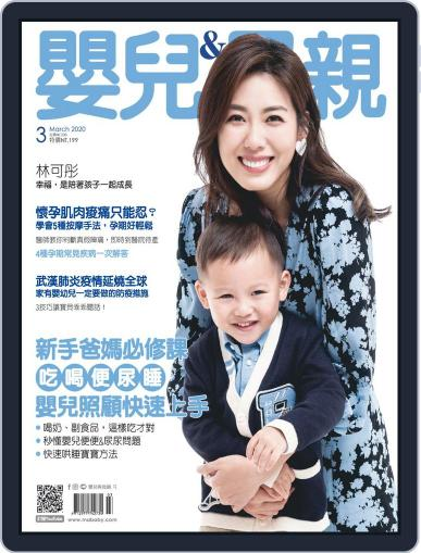 Baby & Mother 嬰兒與母親 (Digital) March 6th, 2020 Issue Cover